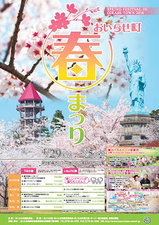 Oirase Town Spring Festival 2016 flyer front 平成28年 おいらせ町春まつり チラシ表 Oirase-cho Haru Matsuri