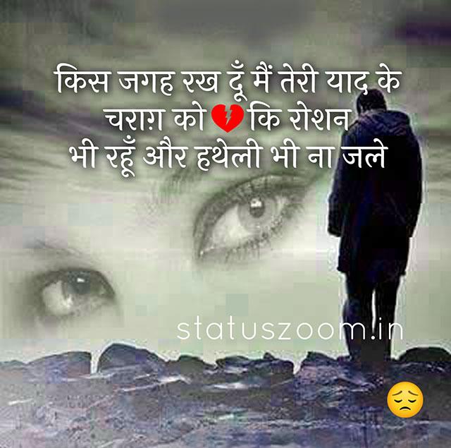 sad love status hindi attitude status