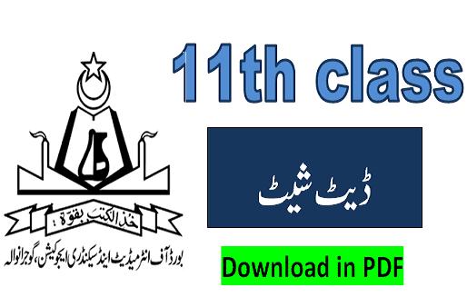 1st year class 11th date sheet 2021 gujranwala board