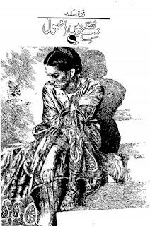 Rishte Hain Anmol Afsana By Zarqa Sikandar