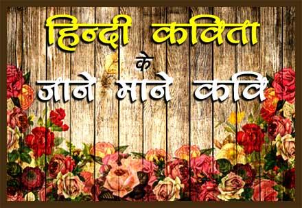 Hindi Kavita - Jane Mane Kavi | हिन्दी कविता - जाने माने कवि