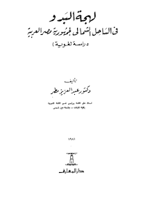 لهجة البدو في الساحل الشمالي لمصر. مطر