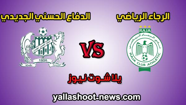 مشاهدة مباراة الرجاء والدفاع الحسني بث مباشر raja اليوم 7-1-2020 في الدوري المغربي