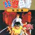 Porque Yu Yu Hakusho - Tokubetsu Hen é um dos melhores da franquia