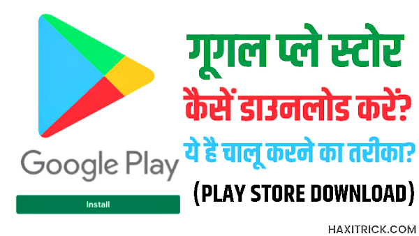Google Play Store Download Kaise Kare
