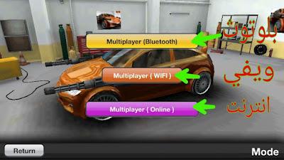 لعبة  Armored Car HD للعب المتعدد عن طريق اتصال البلوتوث