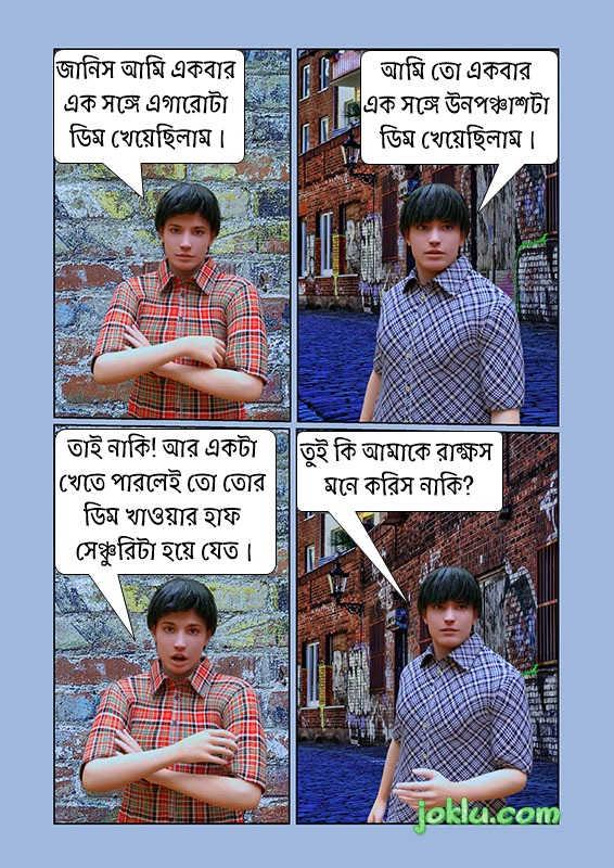 Eating eggs Bengali joke