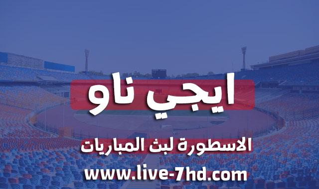 ايجي ناو | egynow | مشاهدة مباريات اليوم بث مباشر | egy now tv