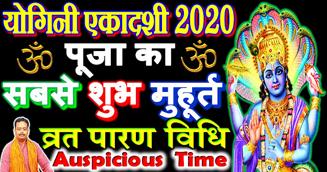 yogini ekadashi 2020 date muhurat time hindi