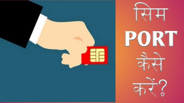 Number Port kaise kare 2020  | How To Port Sim in Hindi Full Information