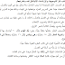 المراجعة النهائية في اللغة العربية للصف التاسع الفصل الأول