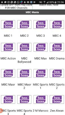 تطبيق ben boss, مشاهدة قنوات bein sport بجودات مختلفة