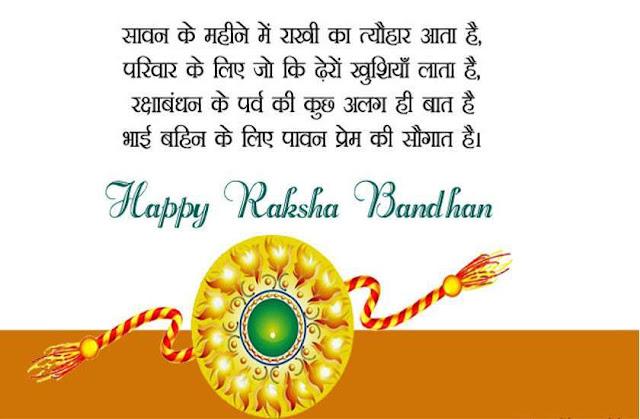 Rakha Bandhan Shayari Quotes in Hindi