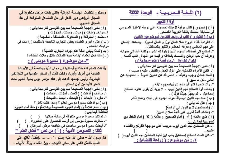 مراجعة اللغة العربية للصف الثالث الاعدادي ترم اول 2020 14