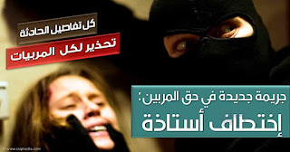 teacher-kidnapped-tn-المربين, الأستاذة, tunisie, تونس, الجزائر, مصر, مربيات, نصائح للمدرسات