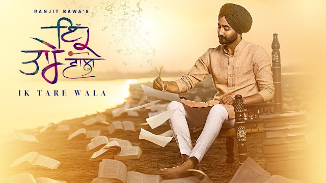Ik Tare Wala Song Lyrics | Ranjit Bawa, Millind Gaba | Taara | Latest Punjabi Song 2018