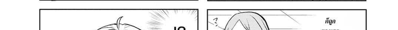 อ่านการ์ตูน Koisuru Yankee Girl ตอนที่ 2 หน้าที่ 52