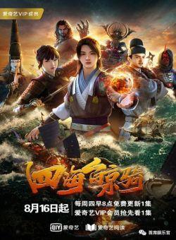 Tứ Hải Kình Kỵ - Beyond The Ocean (2018)
