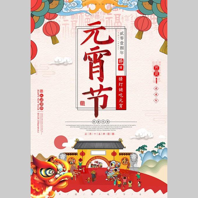 Beautiful Lantern Festival Chinese style poster free psd