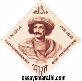 राजा राम मोहन रॉय मराठी निबंध rajaram mohan roy essay in marathi