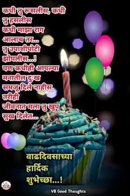 बायकोला-वाढदिवसाच्या-शुभेच्छा-Happy-Birthday-Wishes-in-marathi-happy-bykola-vadhdivas-subhechha-happy-birthday-wife-bayko-patni-तू-कधी-रुसलीस-कधी-हसलीस