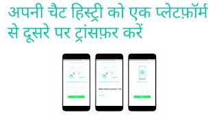 WhatsApp Chat Samsung फ़ोन से Ios में ट्रांसफ़र कैसे करें - डिंपल धीमान