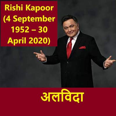 Rishi Kapoor (4 September 1952 – 30 April 2020)