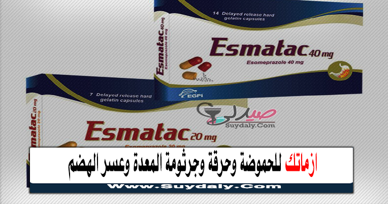 ازماتك Esmatac كبسول لعلاج مشاكل المعدة و الحموضة و الارتجاع الجرعة والسعر في 2021