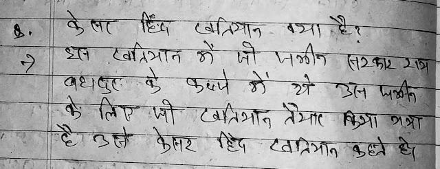 केसरहिन्द खतियान किसे कहते है ? केसरहिन्द खतियान से क्या समझते है ? Kesarhind khatiya kise kahte hai ? Kesarhind khatiyan se kya samajhte hai ?