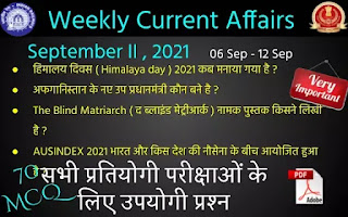 Weekly Current Affairs ( September II , 2021 )