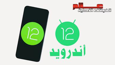 أندرويد 12 Android