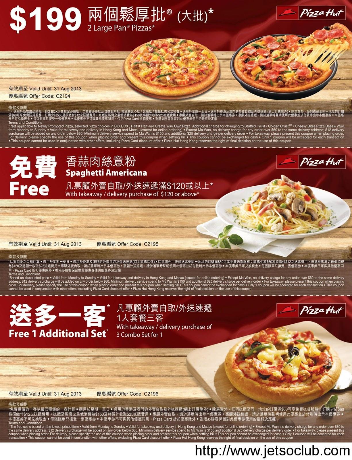 Pizza Hut:免費香蒜肉絲意粉/套餐買3送1優惠券(至31/8) ( Jetso Club 著數俱樂部 )