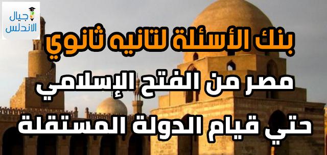 ثانية ثانوي |بنك الاسئلة لتانية ثانوي| مصر والدول المستقلة|تاريخ|مصرمن الفتح الاسلامي حتي قيام الدول المستقلة