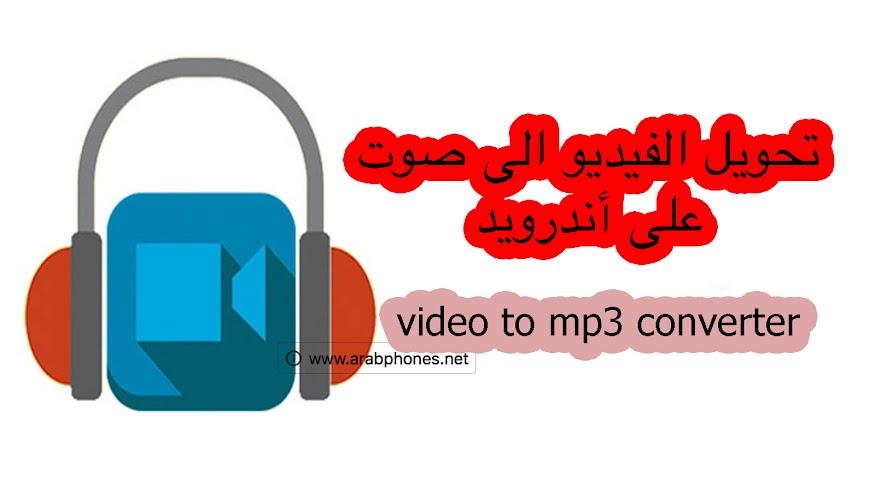 تحميل برنامج مقطع صوتيات mp3