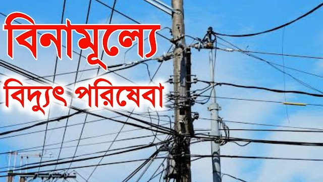 No need pay Electric bill in WB. Now totally free Electricity Bill under 75 unite.