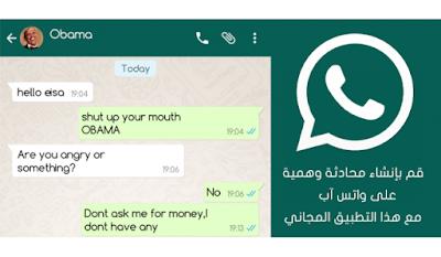 برنامج WhatsFake لانشاء محادثات واتس اب مزورة وهمية على اندرويد