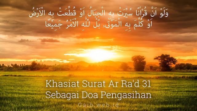 Doa Pengasihan dari Surat Ar Rad 31