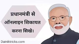 प्रधानमंत्री से ऑनलाइन शिकायत कैसे करे ?