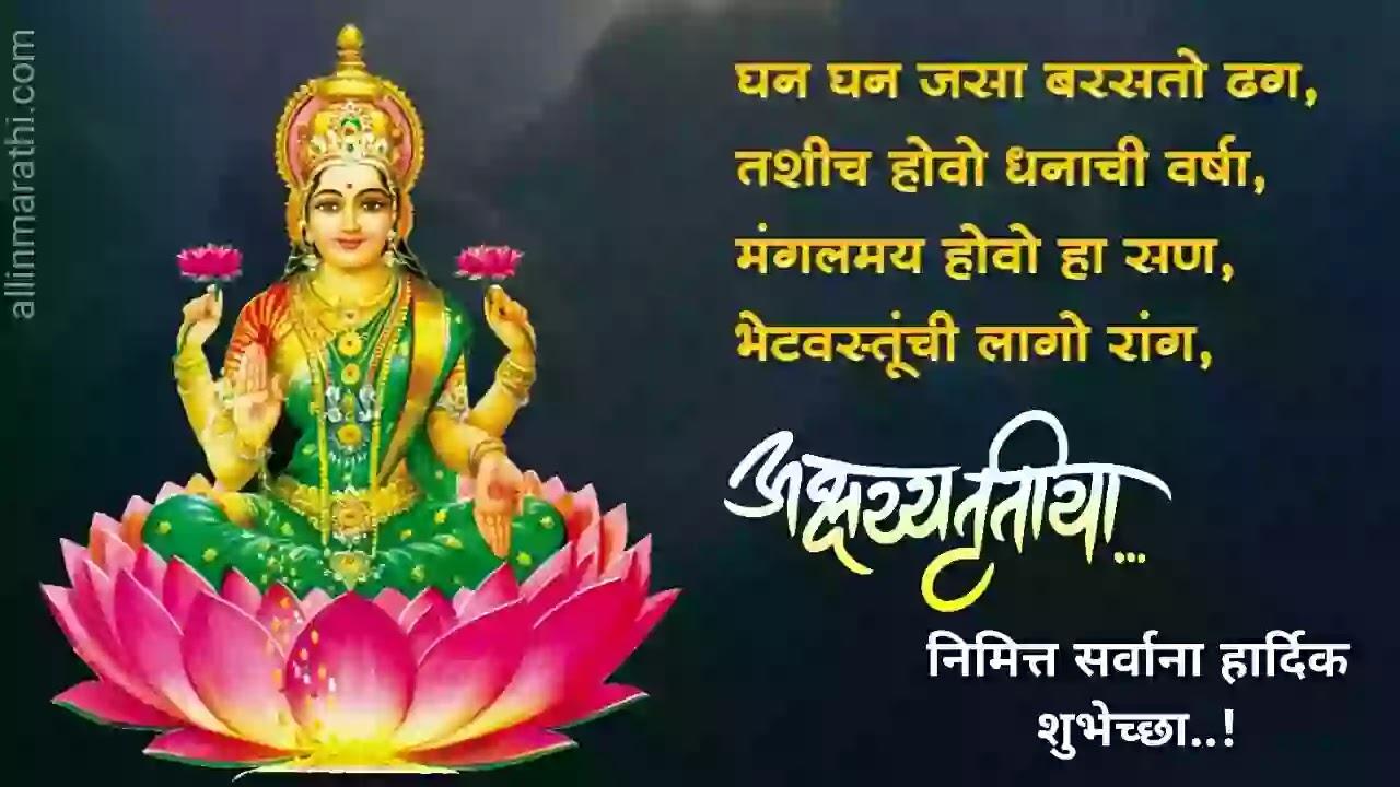 Akshay-tritiya-shubhechha-marathi