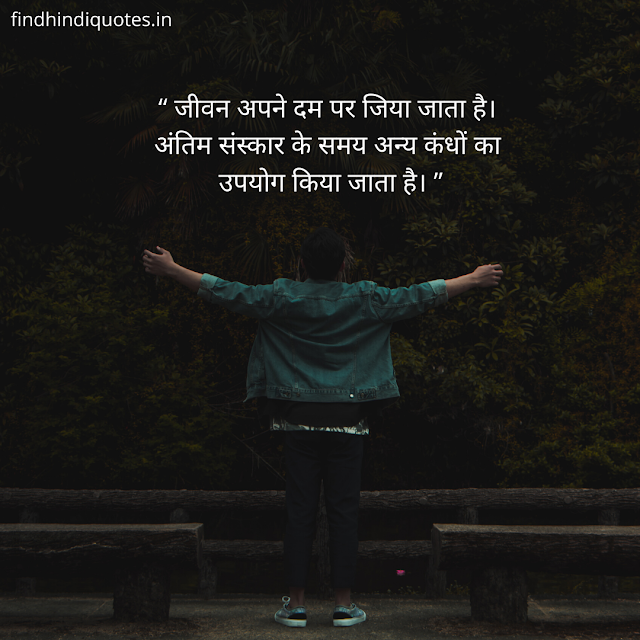 motivational quotes about life success in hindi