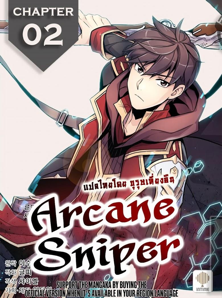 Arcane Sniper - หน้า 1