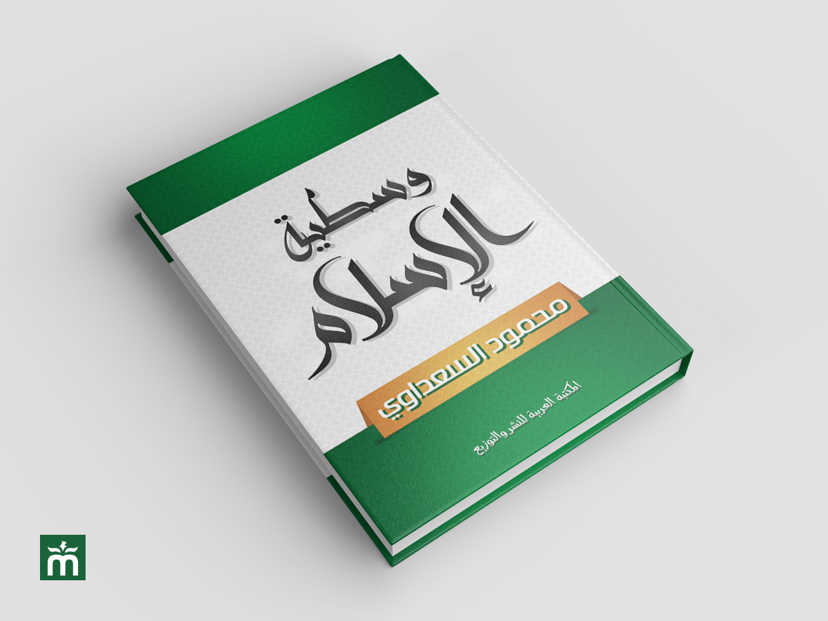 [أعمالنا] غلاف كتاب وسطية الإسلام | Islam Moderation Book Cover