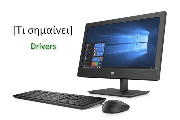 τι είναι οι drivers ενός υπολογιστή