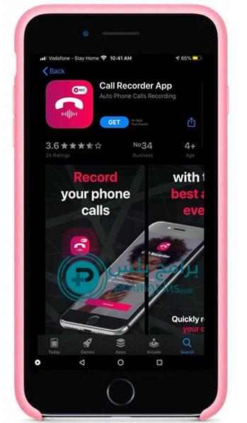 تحميل برنامج تسجيل المكالمات للايفون