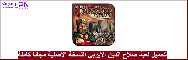 تحميل لعبة صلاح الدين الايوبي