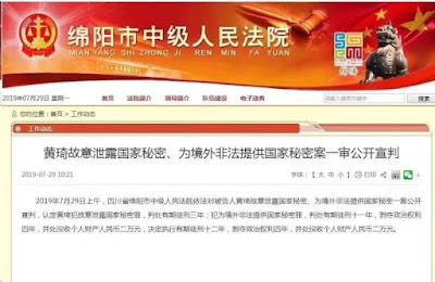 """维权评论:张建平:黄琦被以""""泄密罪""""重判是对依法治国的讽刺!"""