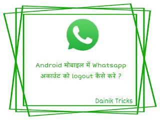 Android मोबाइल में WhatsApp अकाउंट को Logout कैसे करे ?