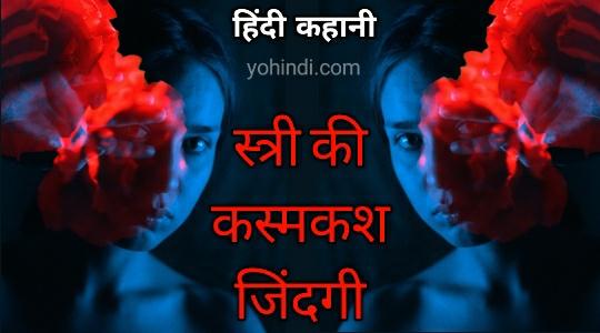 हिंदी कहानी - स्त्री की कहानी - कुमुदिनी नौटियाल