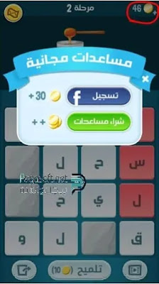 تحميل لعبة كلمات كراش بالعربية