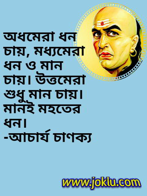 What people want Bengali quote by Chanakya